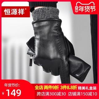 恒源祥冬季真皮手套男士韩版潮防寒冬天保暖骑行开车触屏羊皮手套