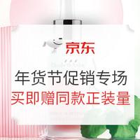 促销活动:京东 伊丽莎白·雅顿官方旗舰店 年货节专场
