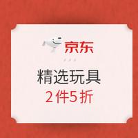 促销活动:京东 自营精选玩具促销