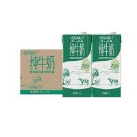 88VIP:MENGNIU 蒙牛 进口纯牛奶 1L*12盒 + DANISA皇冠丹麦曲奇饼干75g*6盒