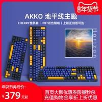 Akko 3108SP 地平线游戏机械键盘有线CHERRY轴樱桃轴红轴茶轴青轴108键台式笔记本电脑PBT侧刻正刻TTC金粉轴