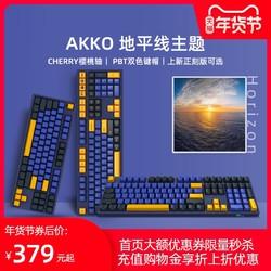 Akko 3108SP 地平线 机械键盘 (cherry轴、108键)