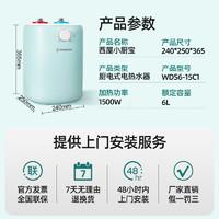美国西屋小厨宝 家用小型 厨宝即热储水式电热水器厨房宝6L大容量