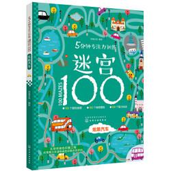 《5分钟专注力训练迷宫100:炫酷汽车》