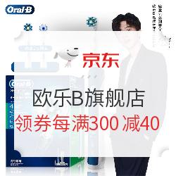 25日0点、促销攻略 : 京东 欧乐B 甄选之礼 刷新净界 家电品类日大促