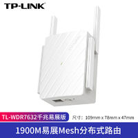 TP-LINK信号放大器增强wifi双频穿墙扩展器无线路由器WDR7632易展