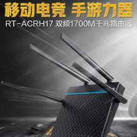 华硕 RT-ACRH17 APP智能低延迟千兆无线路由器