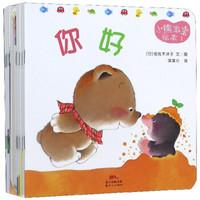 《蒲蒲兰绘本 小熊宝宝绘本》全15册