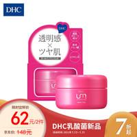 DHC 日本进口 UM乳酸菌系列面部护肤品 多效合一滋润补水高效保湿啫喱面霜120g *2件