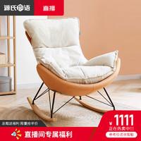 源氏木语布艺蜗牛椅北欧单人沙发椅现代简约客厅摇椅懒人休闲椅