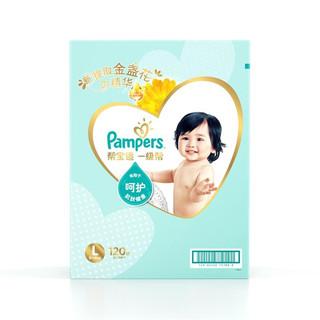 Pampers 帮宝适 一级帮系列 纸尿裤