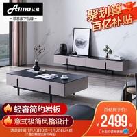 艾慕岩板茶几电视柜组合慕思轻奢现代简约家用小户型客厅茶桌002