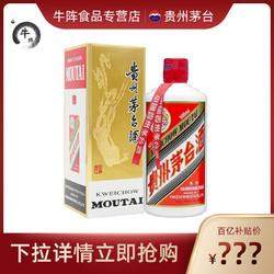 贵州茅台酒  飞天茅台 43度  500ml单瓶装 酱香型白酒收藏无礼袋