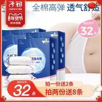 子初一次性内裤产妇月子纯棉无菌产后免洗旅行大码成人备孕月经期