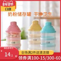 日康宝宝奶粉盒外出装奶粉储存罐便携盒迷你小号婴儿奶粉格分装盒
