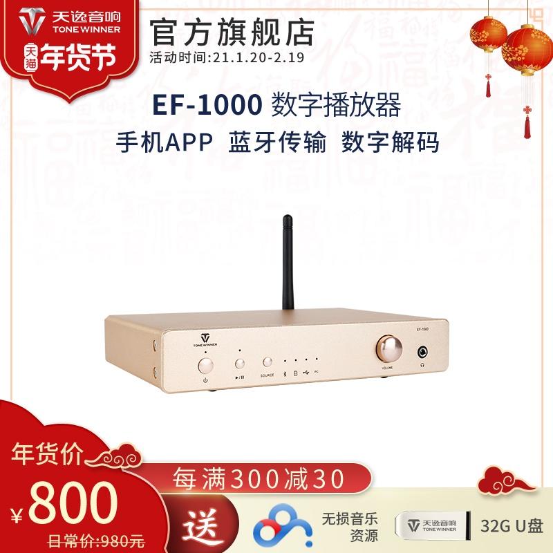 Winner/天逸EF-1000蓝牙播放器耳放一体解码器数字无损音频播放器