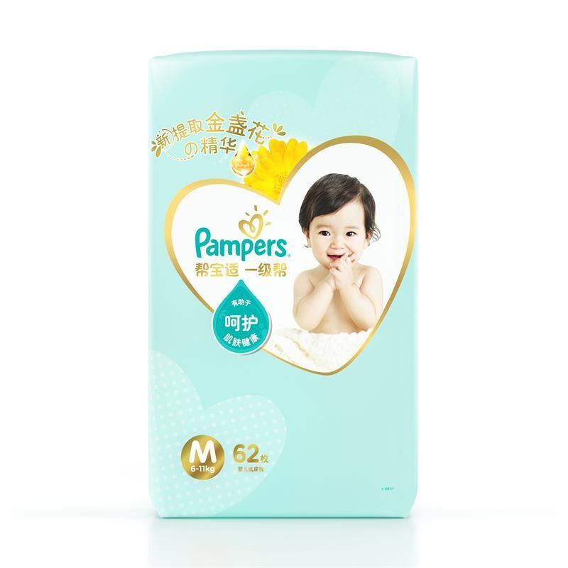 Pampers 帮宝适 一级帮系列 纸尿裤 M62片