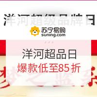 促销活动:苏宁 洋河超品日