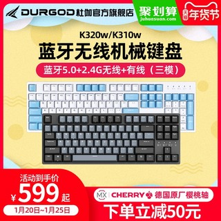 DURGOD杜伽K320W/K310W蓝牙无线2.4G三双模机械键盘87键104键CHERRY静音红轴茶银轴苹果ipad平板专用机械键盘