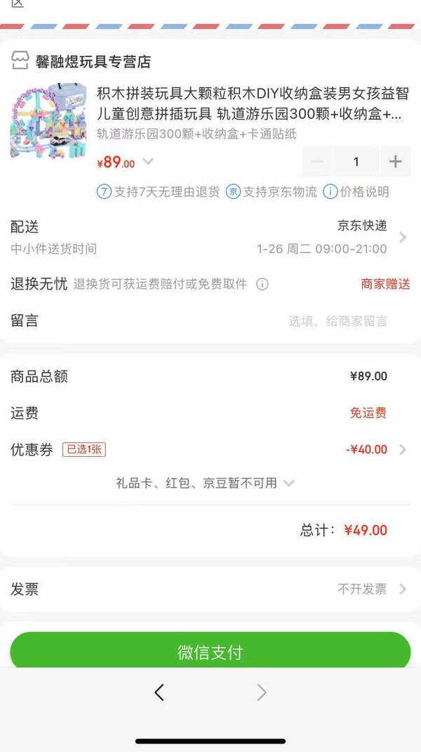 京东PLUS会员:馨铂斯 轨道游乐园300颗+收纳盒+卡通贴纸