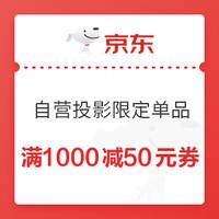 京东PLUS会员、优惠券码:京东商城 自营投影设备限定单品 满1000减50元券
