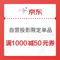 京东商城 自营投影设备限定单品 满1000减50元券