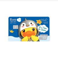 CEB 中国光大银行 B.duck小黄鸭变装主题系列 信用卡菁英白金卡 变装企鹅版