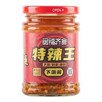 民福齐食 特辣王下饭酱 220g