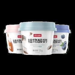 农夫山泉植物酸奶 蓝莓味6杯 *3件