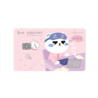 CEB 中国光大银行 同道大叔星座系列 信用卡菁英白金卡 摩羯座版