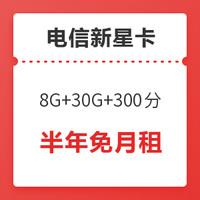 中国电信 新星卡升级版(8G通用+30G定向+300分钟)