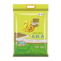 福临门 苏软香大米 10kg *2件
