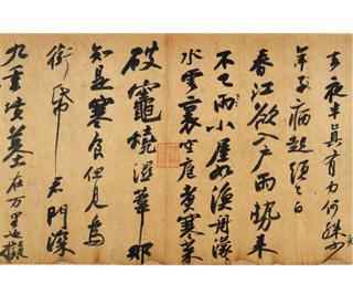 雅昌 苏轼《黄州寒食帖》51.7*69cm 装饰画 纸本