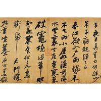 《黄州寒食帖》 北宋 苏轼 书法作品框画 装饰字画 橡木纹国画框