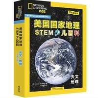 《美国国家地理STEM少儿百科:天文地理》
