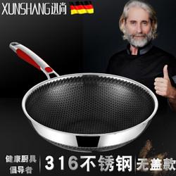 迅尚 316 不锈钢炒锅 32cm