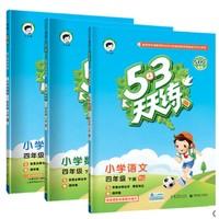 《 53天天练 语文+数学+英语》 (共3册 4年级下册)