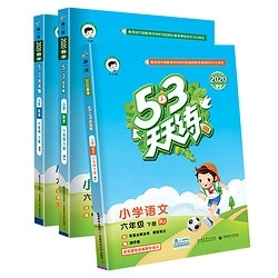 《2021春 53天天练 六年级下册 语文数学英语》人教版 全国通用