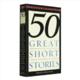 《经典短篇小说50篇》 (英文原版)