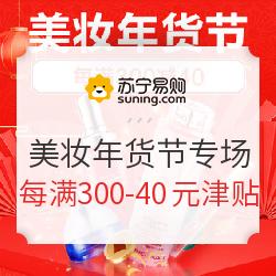 促销活动:苏宁易购 美妆年货节专场