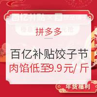 促销活动:拼多多 百亿补贴饺子节