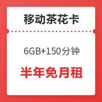 中国移动 茶花卡(6GB通用+150分钟通话)