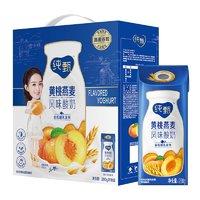 必买年货、88VIP:MENGNIU 蒙牛纯甄燕麦+黄桃口味果粒酸奶200g*10盒+ 马奇新新榛子燕麦消化饼干208g +凑单品