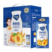MENGNIU 蒙牛纯甄燕麦+黄桃口味果粒酸奶200g*10盒+ 马奇新新榛子燕麦消化饼干208g +凑单品