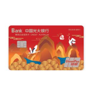CEB 中国光大银行 阳光本草岐黄系列 信用卡白金卡 菁英白金版 夏长款