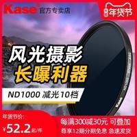 Kase卡色ND1000减光镜ND64滤镜ND8 40.5 49 52 55 58 62 67 72 77 82mm中灰密度镜 佳能索尼微单反相机nd镜