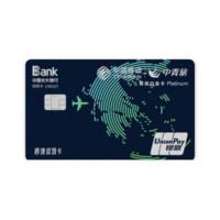 CEB 中国光大银行 移动中青旅联名系列 信用卡白金卡 菁英白金版