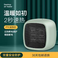 取暖器家用小型桌下暖风机办公室小太阳烤火炉速热宿舍电暖气节能