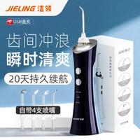 洁领(JIELING)冲牙器 洗牙器 水牙线 牙齿清洁器全身防水 莫迪蓝(USB充电款)