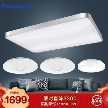 松下(Panasonic)吸顶灯LED客厅卧室餐厅灯具灯饰调光调色现代简约两室一厅一阳台套餐